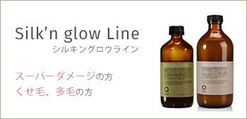 rolland Silk'n glow Line シルキングロウライン スーパーダメージの方、くせ毛、多毛の方向け