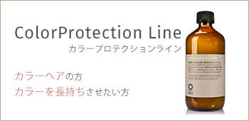rolland Color Protection Line カラープロテクションライン カラーヘアの方、カラーを長持ちさせたい方向け