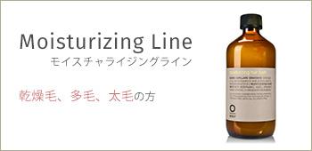 rolland Moisturizing Line モイスチャライジングライン 乾燥毛、多毛、太毛の方向け