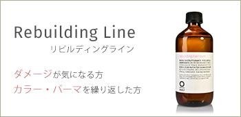 rolland Rebuilding Line リビルディングライン ダメージが気になる方、カラー・パーマをを繰り返した方向け