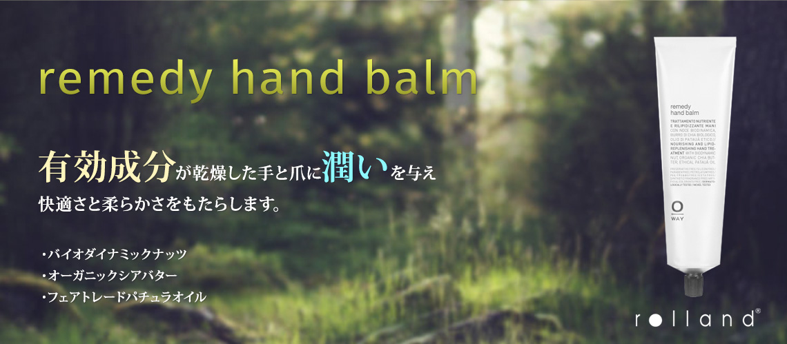 remedy hand balm 有効成分が乾燥した手と爪に潤いを与え、快適さと柔らかさをもたらします。 バイオダイナミックナッツ、オーガニックシアバター、フェアトレードパチュラオイル